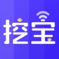 wifi挖宝app