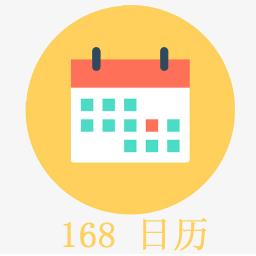 168日历官方版