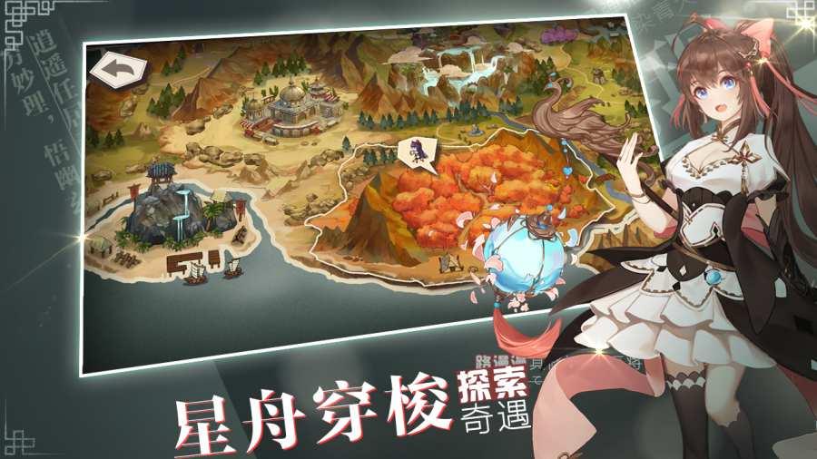 灵剑飞仙3d版截图