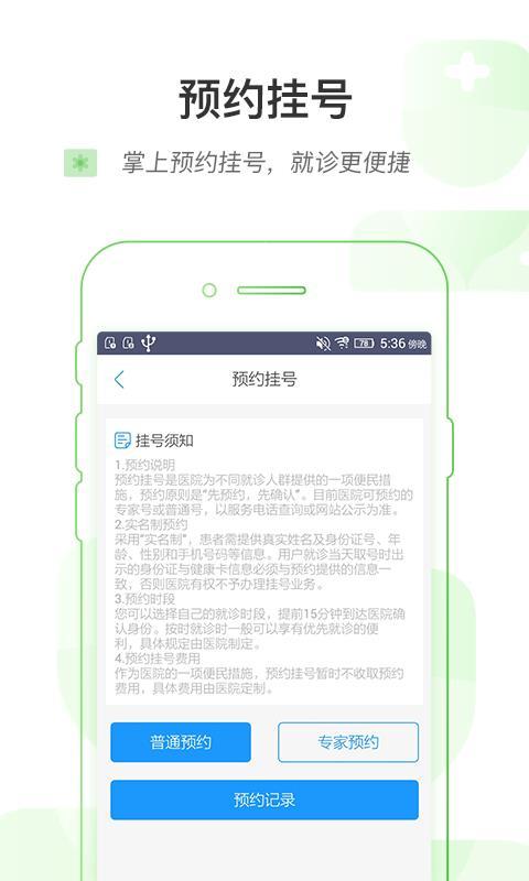 健康嘉兴app截图