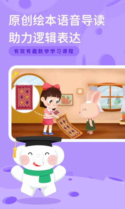 河小象思维安卓版截图