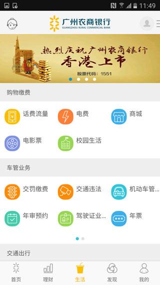 广州农商银行截图