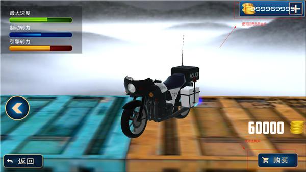 极限摩托车挑战赛手游截图