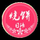 烧饼日语app