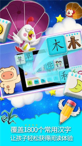 免费儿童识字乐园_猪迪克识字app下载_猪迪克识字官方免费下载_开心技术乐园