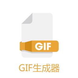 GIF生成器