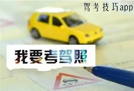 驾考技巧软件