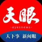 贵州天眼新闻app
