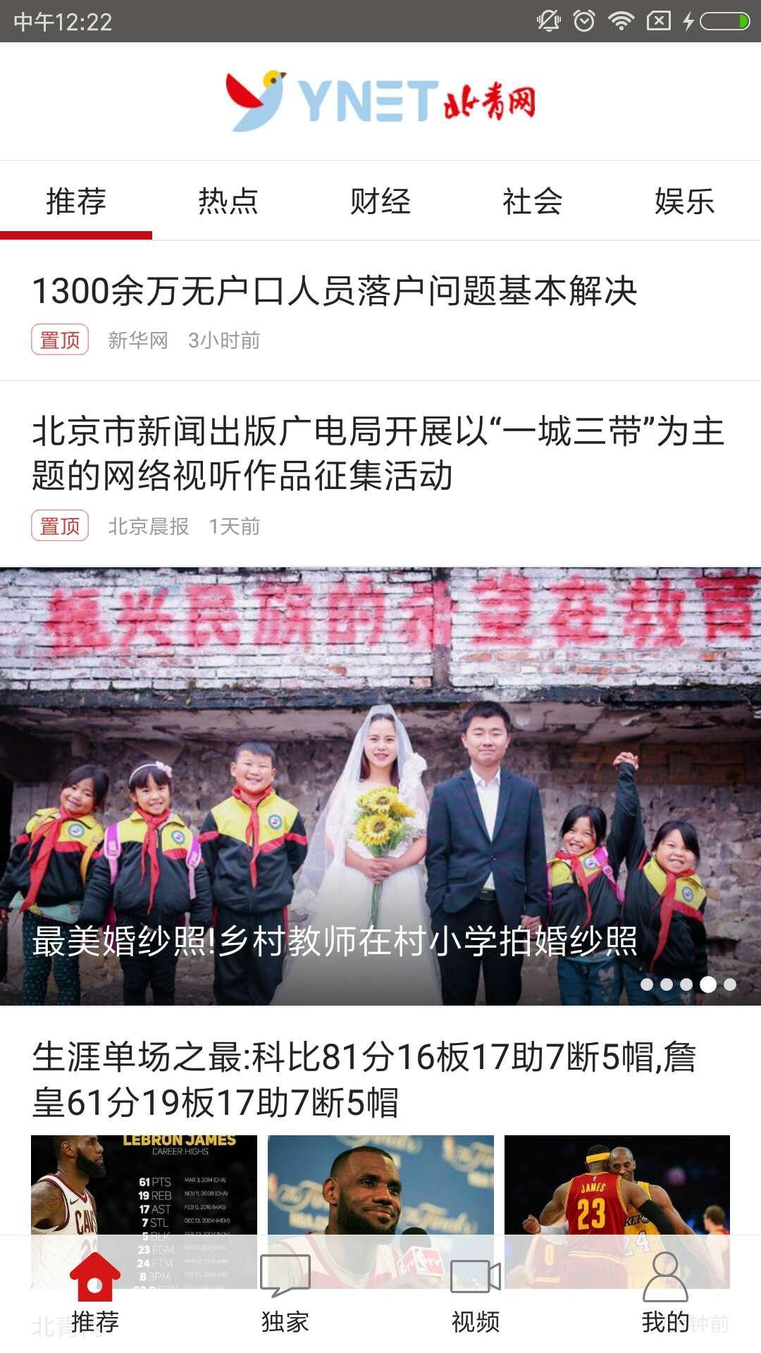 北青新闻截图