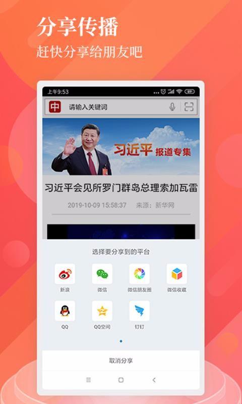 中国搜索截图
