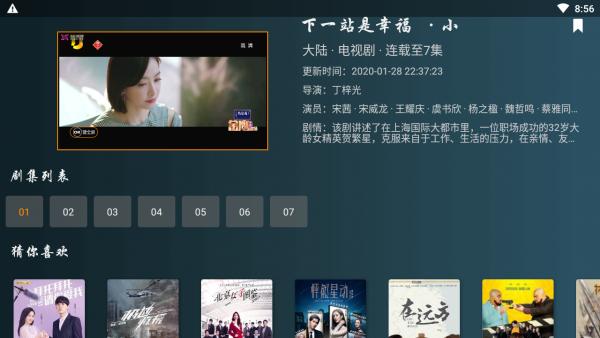 小南TV破解版截图