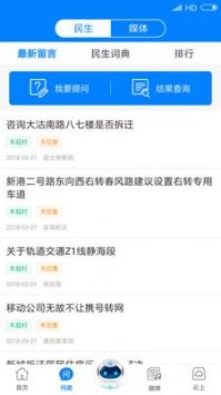天津津云app截图