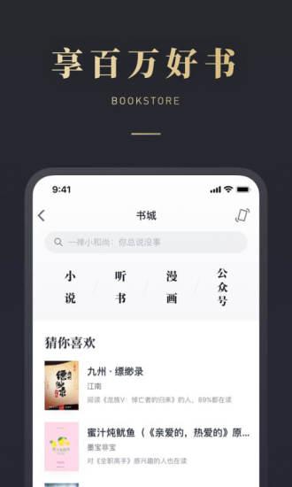 微信读书app截图