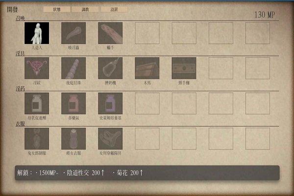 银狱的圣奴隶中文汉化版截图