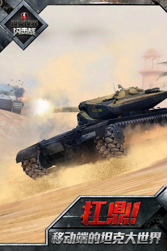 坦克世界闪击战国服版截图