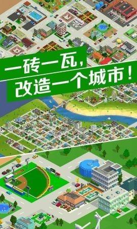 城市改造王安卓版截图