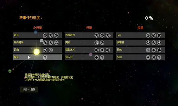 太阳系行星2汉化版截图