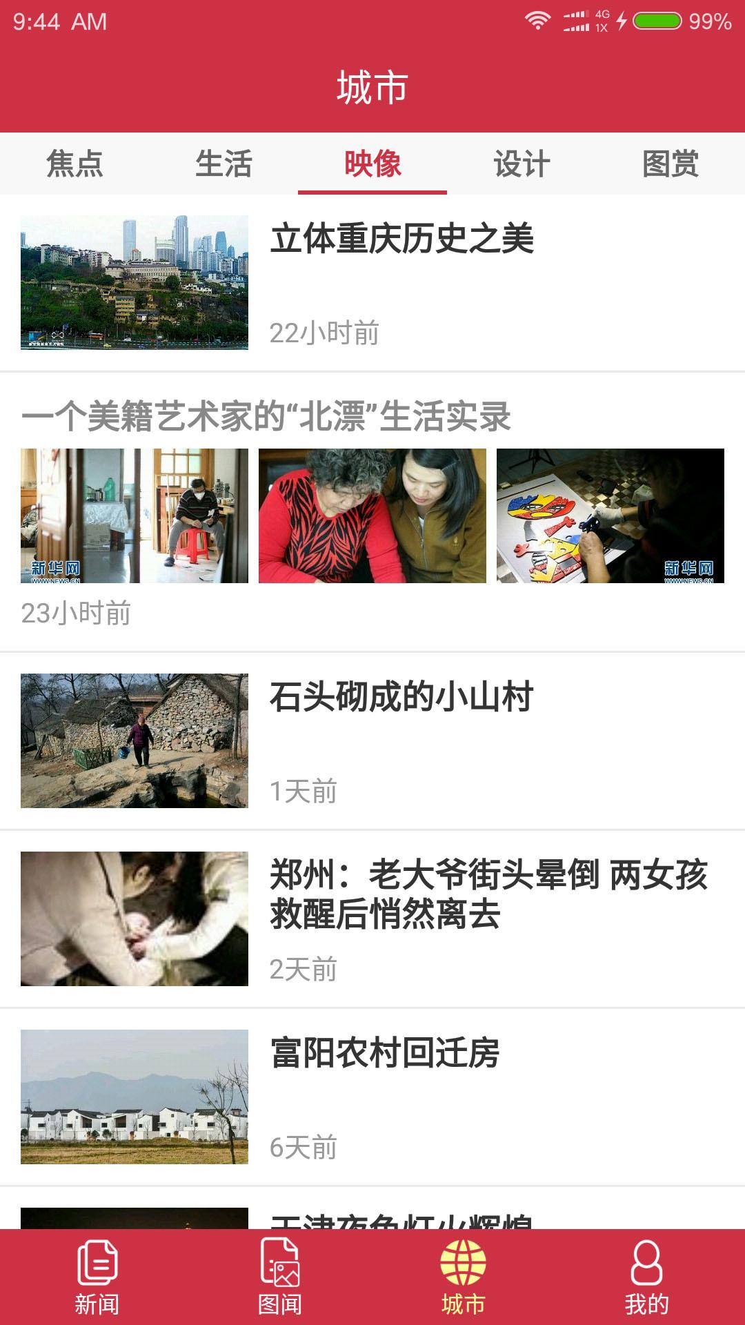 中华新闻截图