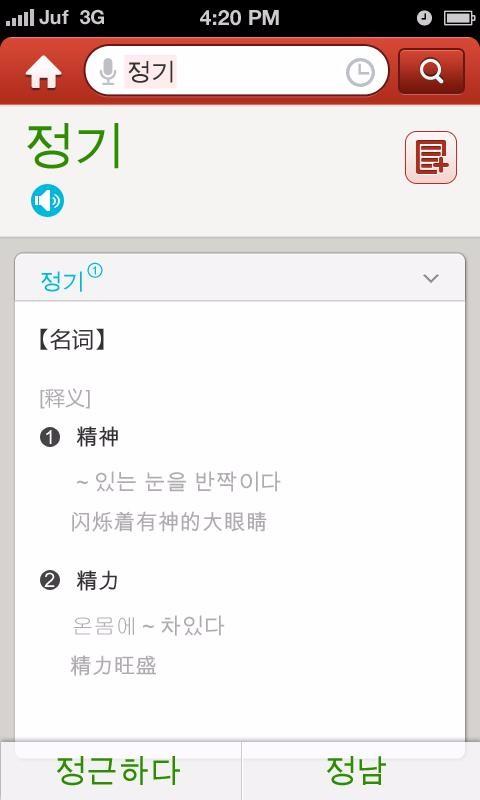 外研社韩语词典截图