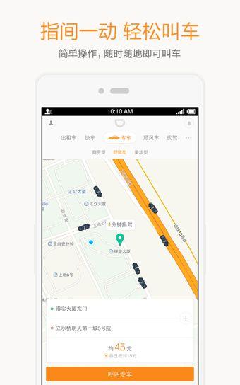 滴滴跑腿app官方版截图