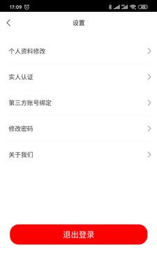 火山語音App截圖