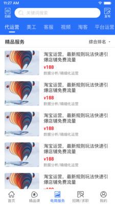 电商江湖截图