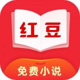 红豆免费小说安卓版