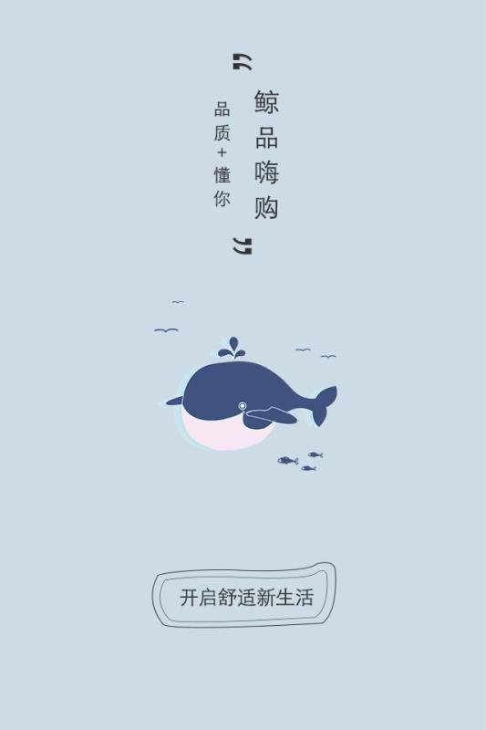鲸品嗨购截图