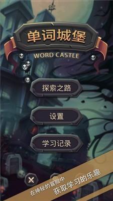 单词城堡测试服截图