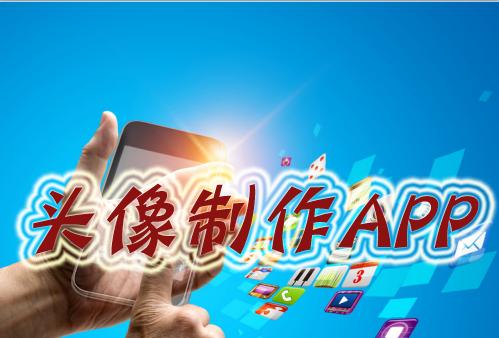 头像制作app