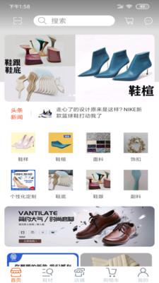 鞋材宝截图