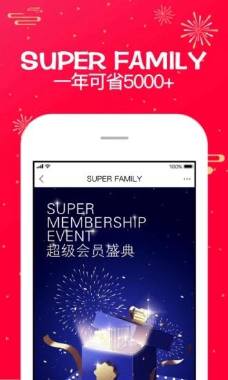 苏宁易购网上商城手机版截图