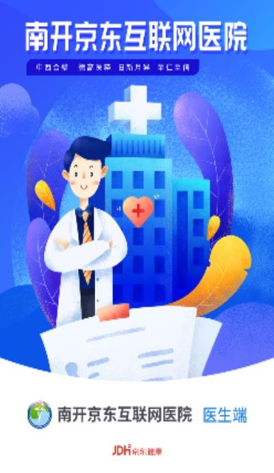 南开医生App截图