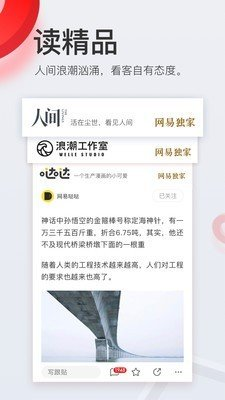 网易新闻app截图