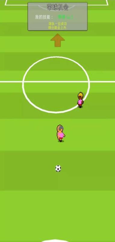 热血足球公测版截图