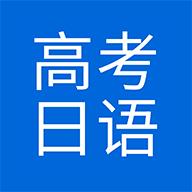 今川高考日语