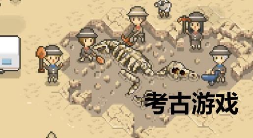 考古类游戏