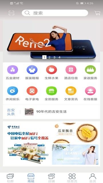吉安通App截图