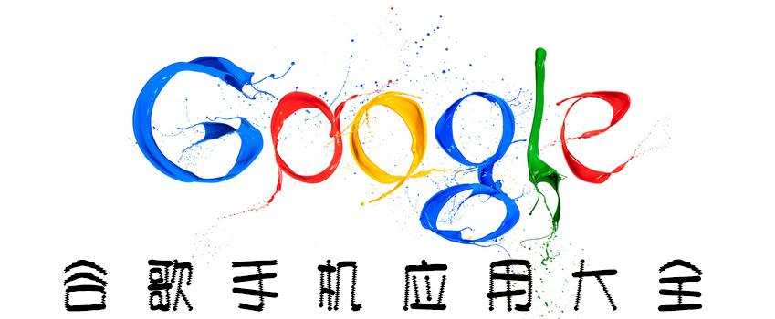 Google谷歌软件