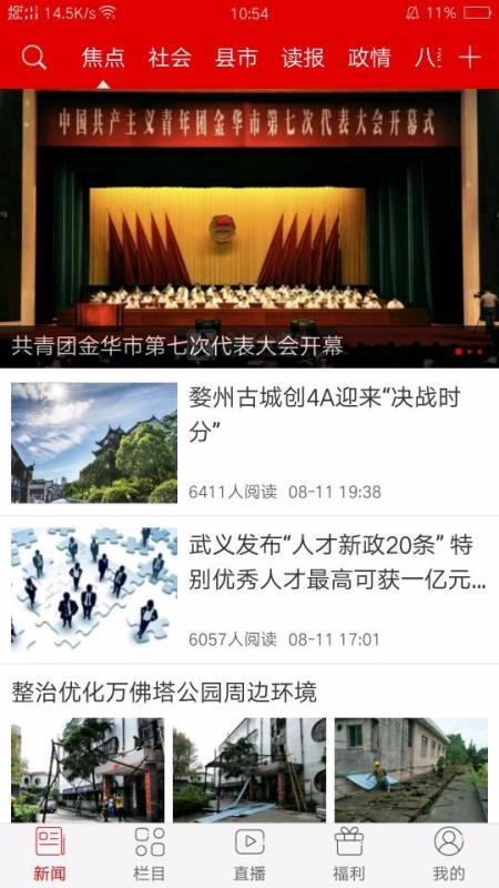 金华新闻截图