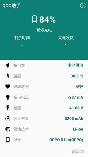 QooApp最新版截图
