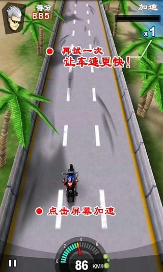 迷你摩托挑战赛截图