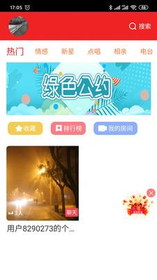 火山语音App截图