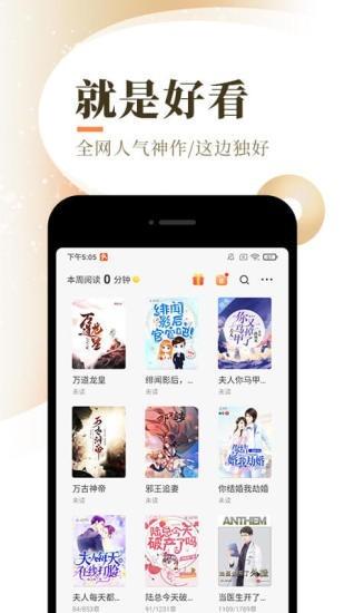 南歌小说app截图