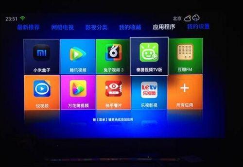 电视盒子软件大全