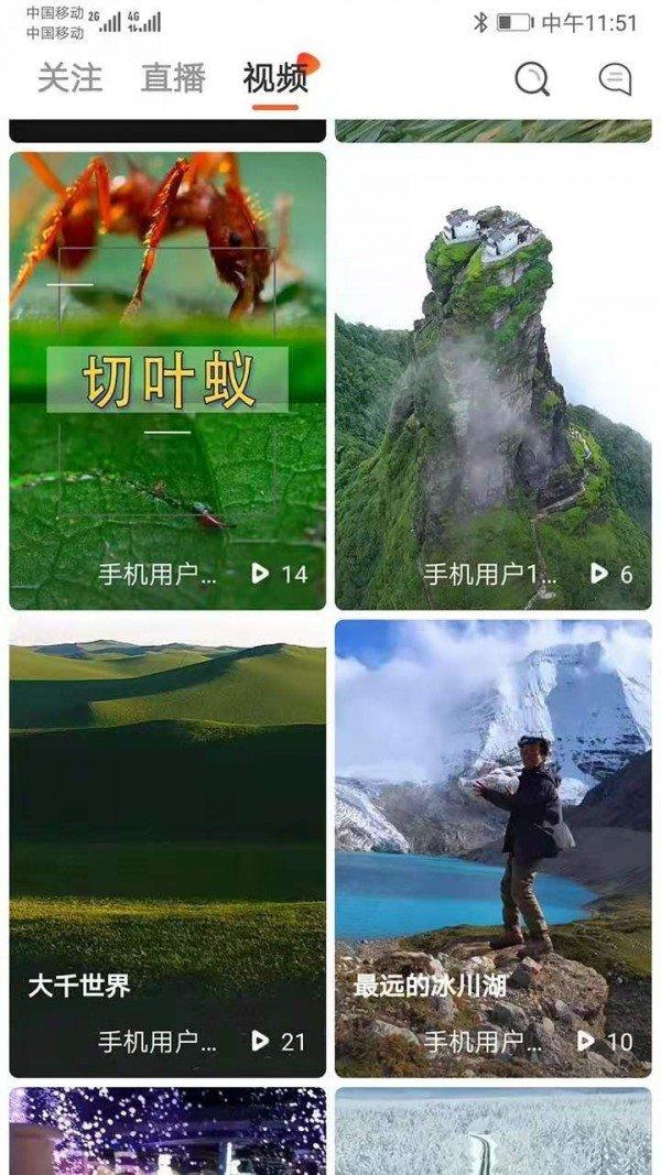 奇瓜美景app截图