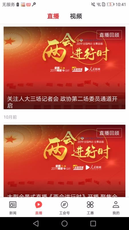 北京工人截图