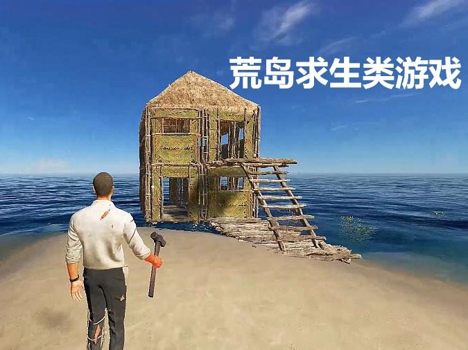 荒岛求生类游戏
