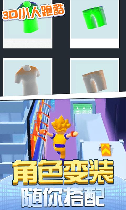3D小人跑酷截图