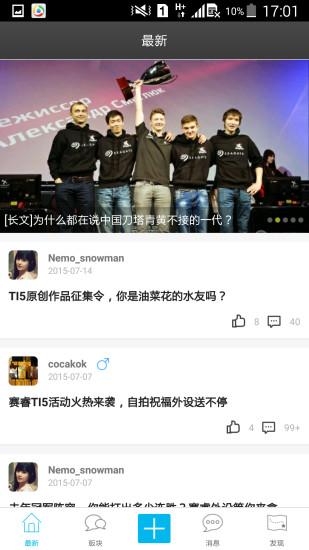 雷捷电竞论坛截图
